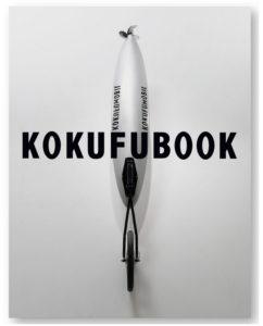 kokufubook